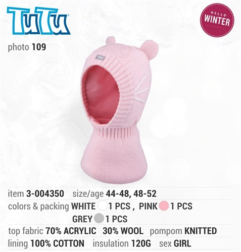 TuTu модель 3-004350 шлем (р.44-48) - фото 11750