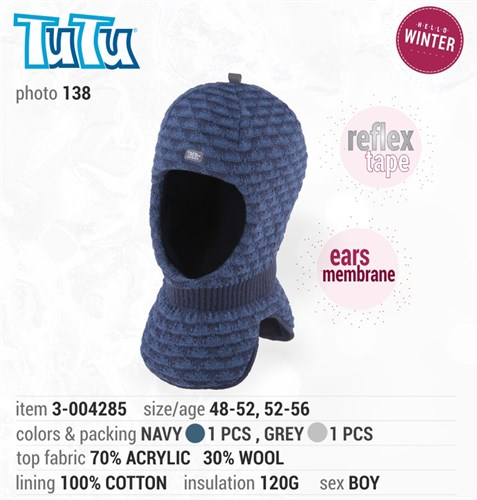 TuTu модель 3-004285 шлем с утеплителем (р.52-56) - фото 14587